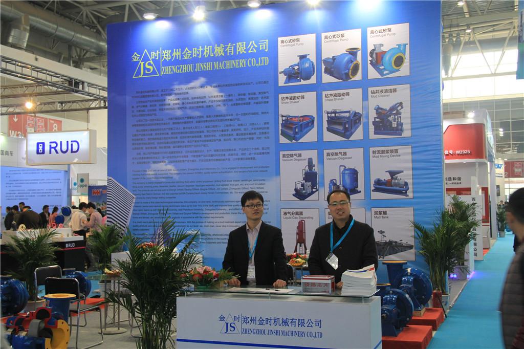 2015年北京国际石油装备与技术展览会